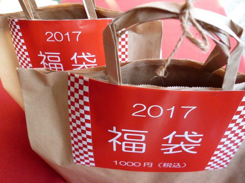 2017福袋 1,000円(税込)