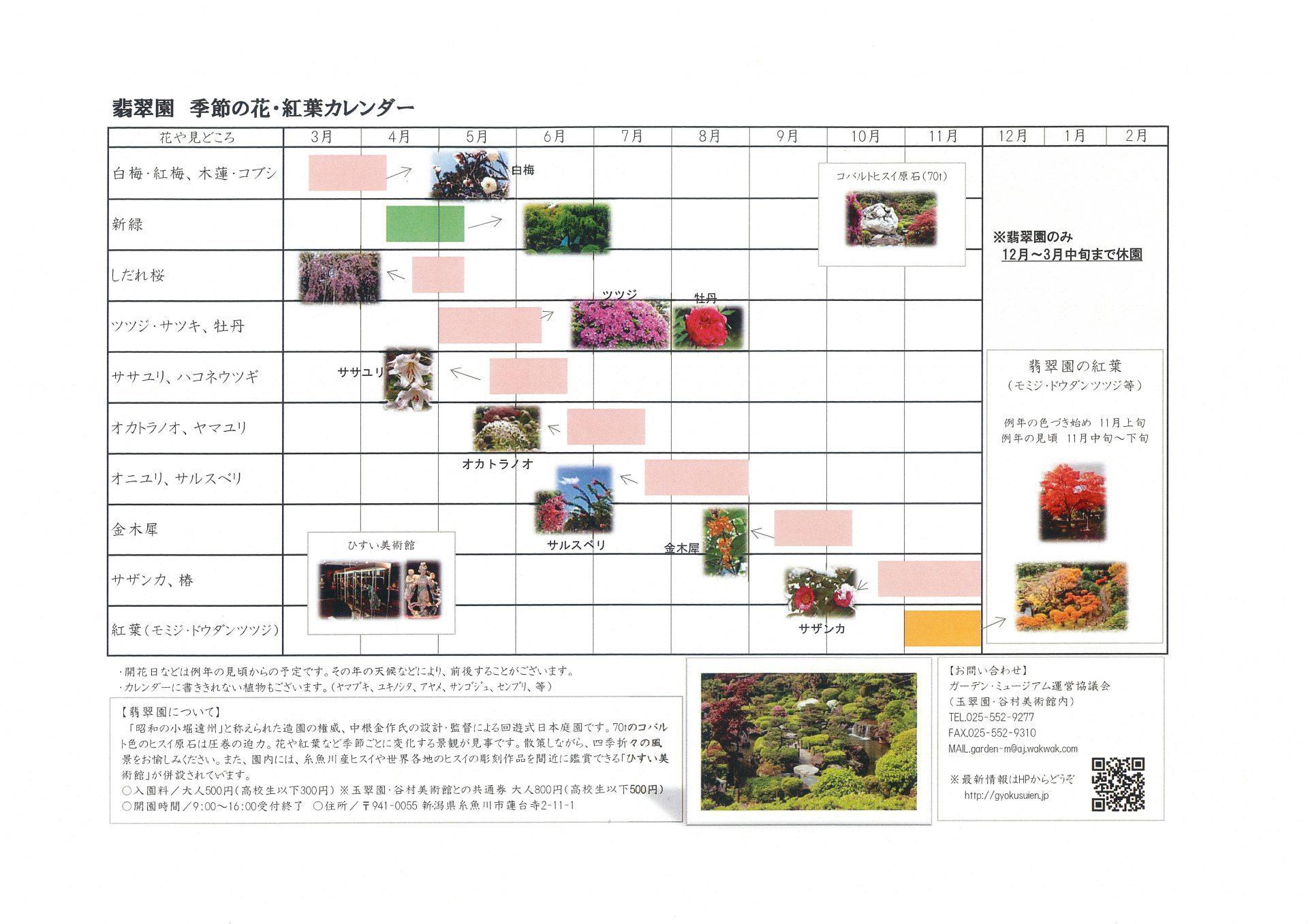 季節の花・紅葉カレンダー (2)