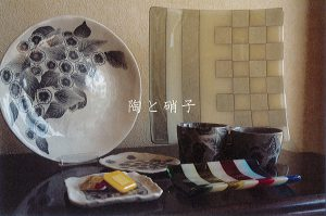 陶と硝子チラシ2