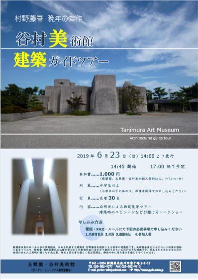 建築ガイドツアーのチラシ02