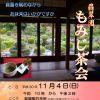 チラシ画像_もみじ茶会H30.11.4