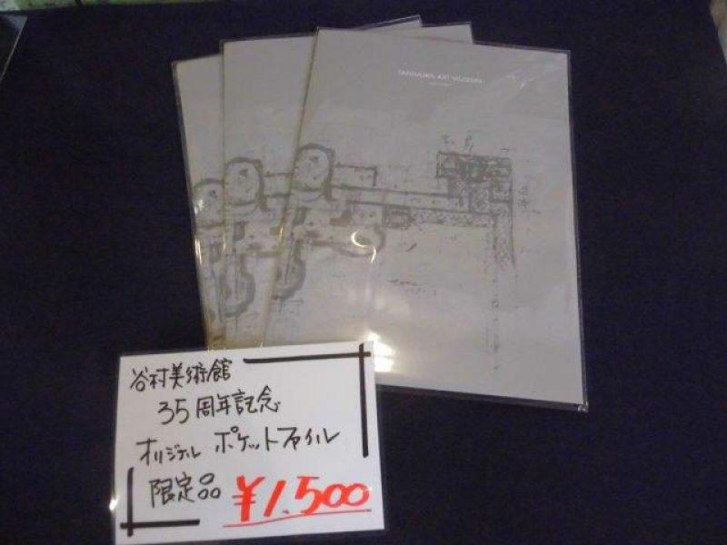オリジナルポケットファイル 1,500円