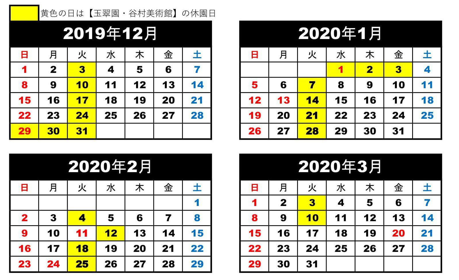 冬期間休園日カレンダー2-1